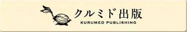 クルミド出版